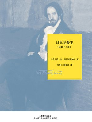 cover image of 日瓦戈醫生(套裝上下冊)