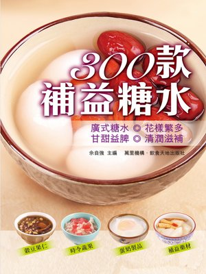 cover image of 300款補益糖水