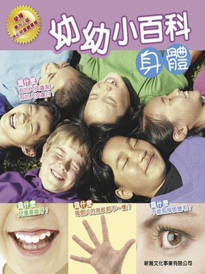 cover image of 幼幼小百科 身體