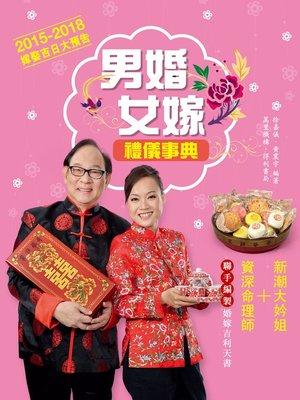 cover image of 男婚女嫁禮儀事典
