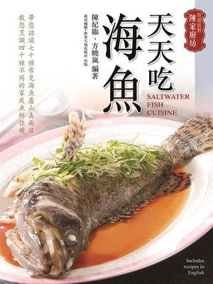 cover image of 天天吃海魚