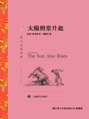 cover image of 太陽照常升起