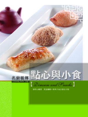 cover image of 名廚親傳︰點心與小食