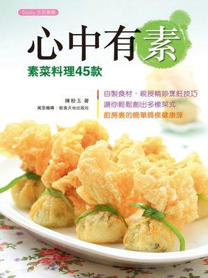 cover image of 心中有素---素菜料理45款