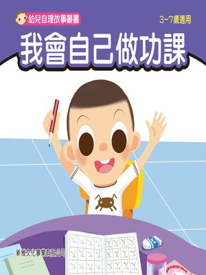 cover image of 幼兒自理故事叢書-我會自己做功課