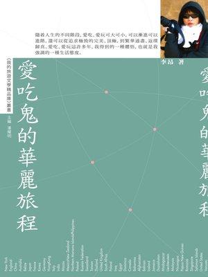 cover image of 愛吃鬼的華麗旅程【我的旅遊文學精品庫】