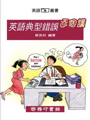 cover image of 英語典型錯誤逐個講
