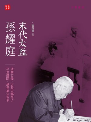 cover image of 末代太監孫耀庭