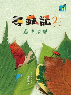 cover image of 尋蟲記 2 ──蟲中取樂