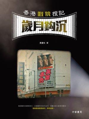 cover image of 香港戲院搜記.歲月鈎沉