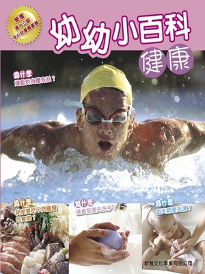 cover image of 幼幼小百科 健康