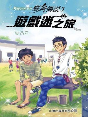 cover image of 遊戲迷之旅