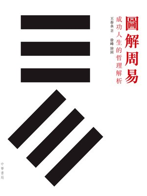 cover image of 圖解周易:成功人生的哲理解析