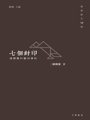 cover image of 七個封印:潘國靈的藝術筆記