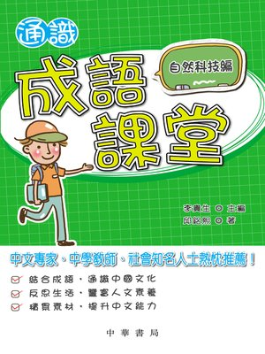 cover image of 通識成語課堂﹕自然科技編