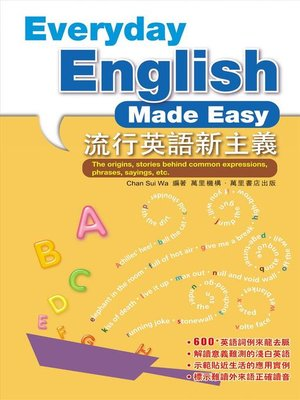 cover image of 流行英語新主義