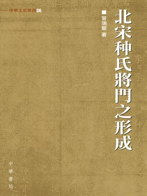 cover image of 北宋种氏將門之形成