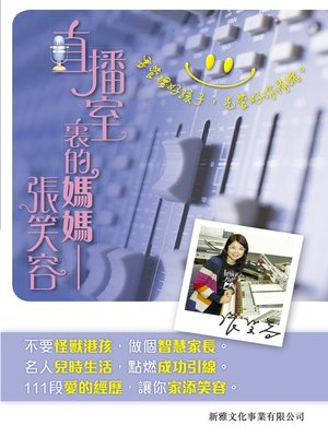 cover image of 直播室裏的媽媽──張笑容