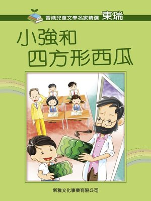 cover image of 小強的四方形西瓜