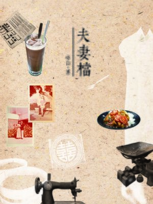 cover image of 夫妻檔
