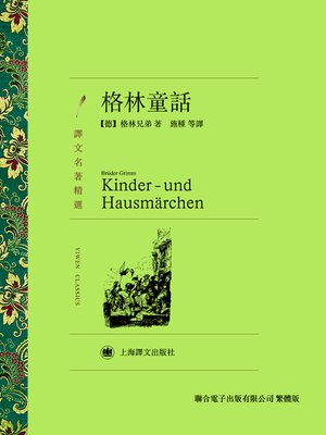 cover image of 格林童話