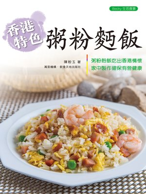 cover image of 香港特色粥粉麵飯