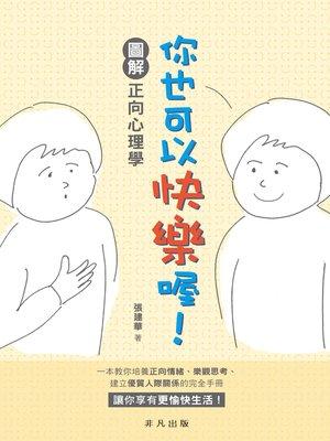 cover image of 你也可以快樂喔!--圖解正向心理學