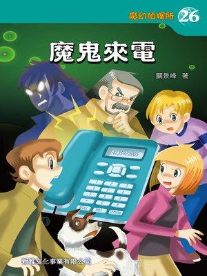 cover image of 魔幻偵探所 #26-魔鬼來電