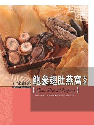 cover image of 行家教路:鮑參翅肚燕窩大全
