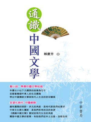 cover image of 通識中國文學