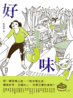 cover image of 好味