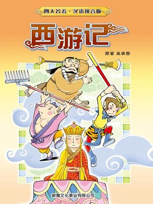 cover image of 西遊記(簡體)
