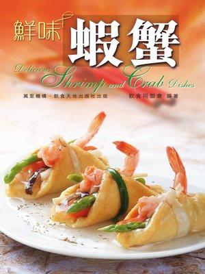 cover image of 鮮味蝦蟹
