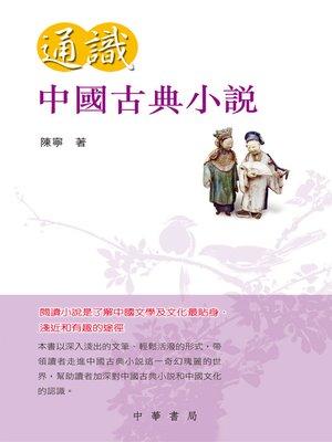 cover image of 通識中國古典小說