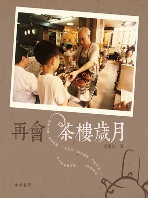 cover image of 再會茶樓歲月