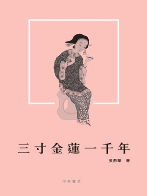 cover image of 三寸金蓮一千年
