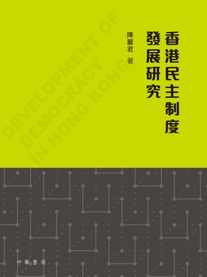 cover image of 香港民主制度發展研究