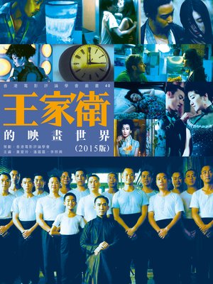 cover image of 王家衛的映畫世界(2015年版)
