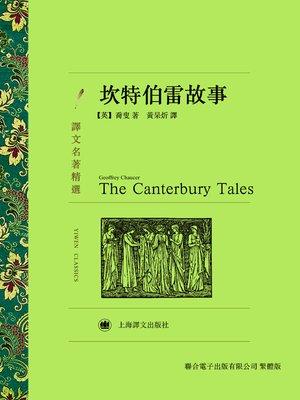 cover image of 坎特伯雷故事