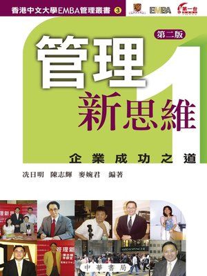 cover image of 管理新思維1:企業成功之道