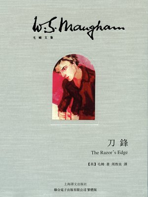 cover image of 刀鋒