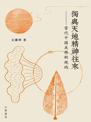 cover image of 獨與天地精神往來