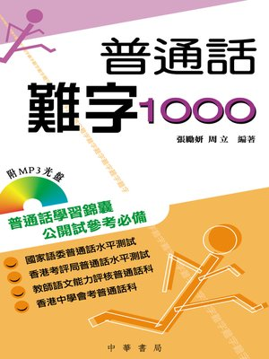 cover image of 普通話難字1000