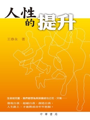 cover image of 人性的提升