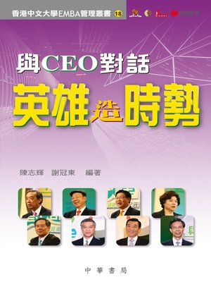 cover image of 與CEO對話:英雄造時勢