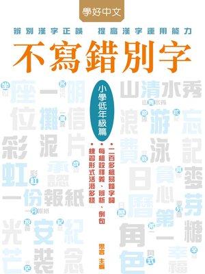 cover image of 不寫錯別字