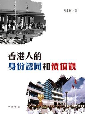 cover image of 香港人的身份認同和價值觀