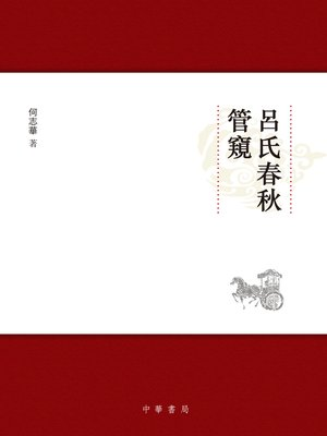 cover image of 《呂氏春秋》管窺