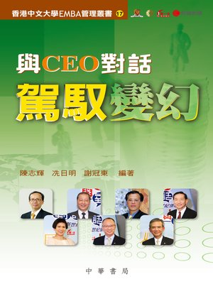 cover image of 與CEO對話:駕馭變幻
