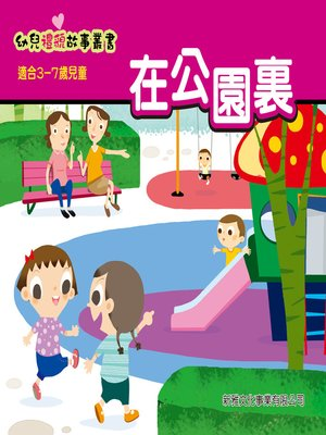 cover image of 幼兒禮貌故事叢書-在公園裏